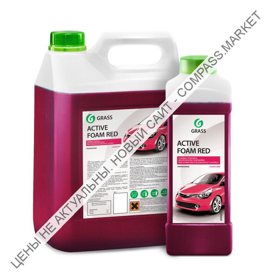 """Бесконтактный автошампунь """"Active Foam Red"""" GRASS 1кг; 6кг; 22кг."""