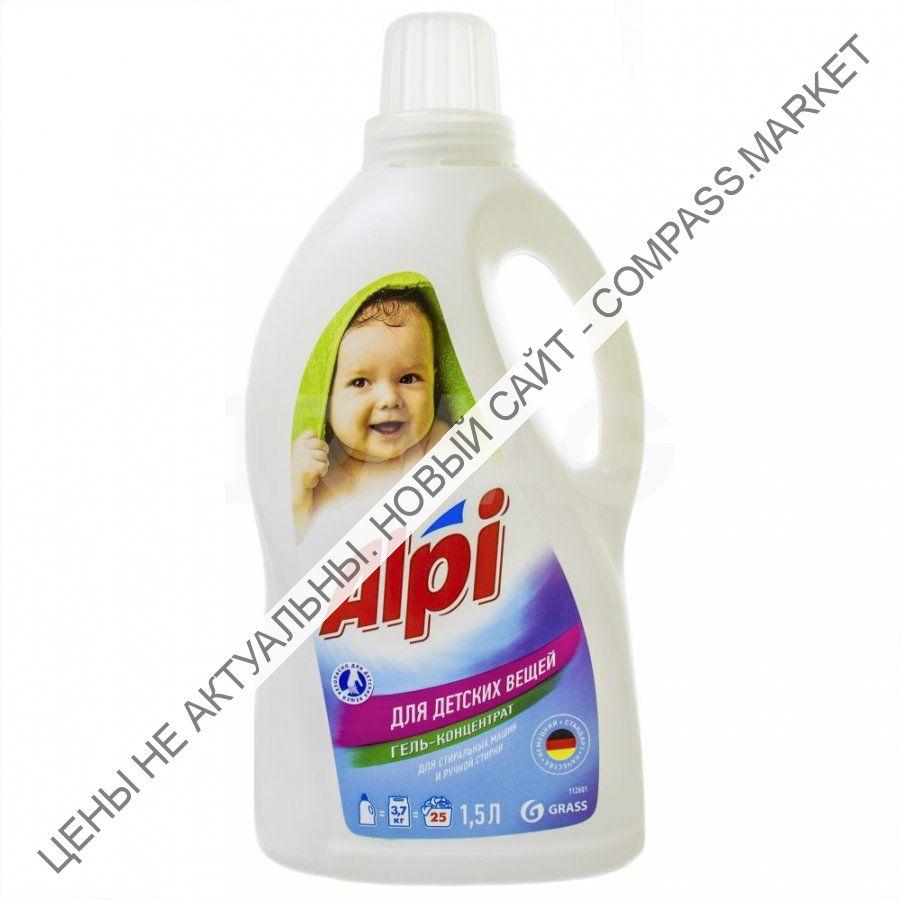 """Гель-концентрат для стирки """"Alpi"""" для детских вещей 1,5 л"""